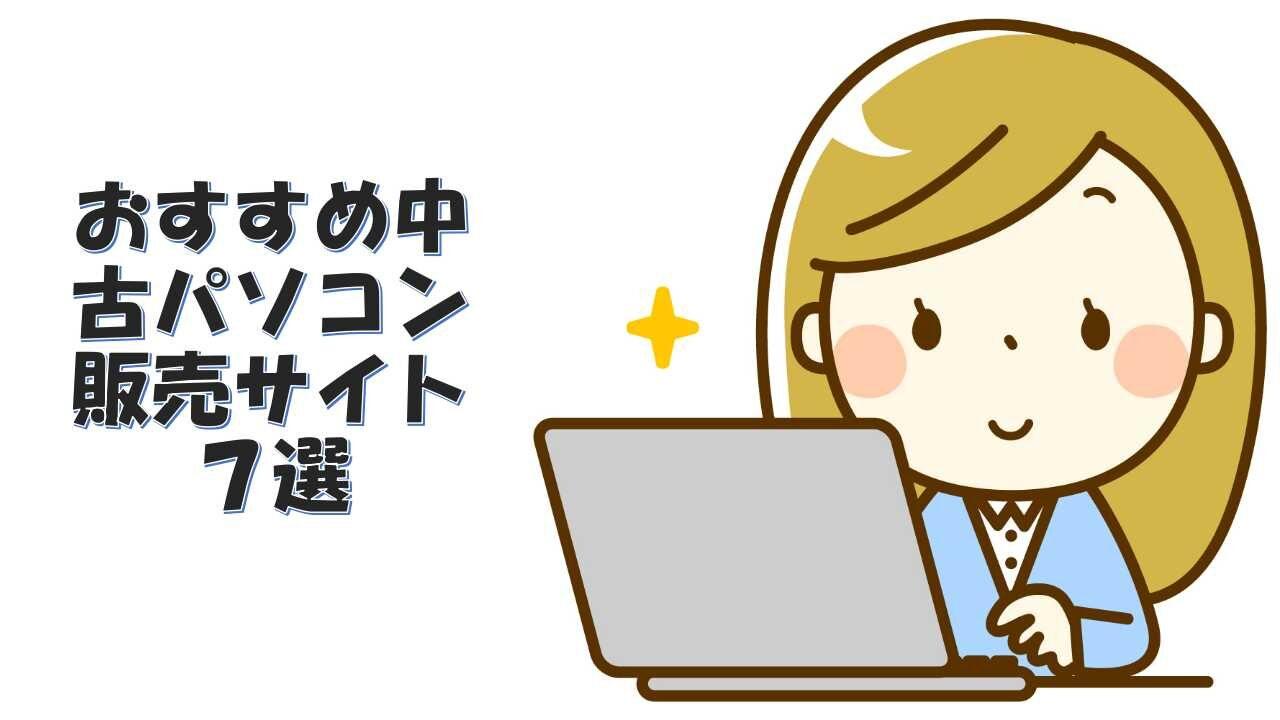 おすすめ中古パソコン販売サイト