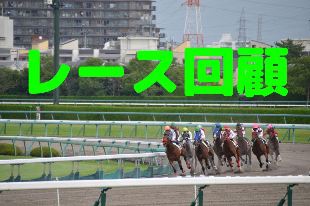 レース回顧